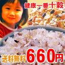 【送料無料】 合計11トン売れた雑穀米!