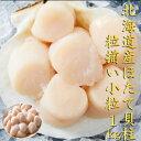 【#元気いただきますプロジェクト】北海道産ホタテ貝柱1kg ...