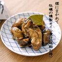 煙にまかれて牡蠣の燻製オイル漬け お酒のおとも おつまみ 肴 家飲み