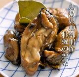 煙にまかれて牡蠣の燻製オリーブオイル漬け100g