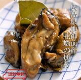 牡蠣の燻製×2袋 穴子の燻製×1袋 煙にまかれてオリーブオイル漬け詰合せ