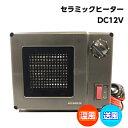 セラミックヒーター JCF-300 直流12V用   温風 送風 ボート ...