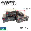 直流安定化電源 交流→直流 100V→直流12V DSP500 5A 商品番号...