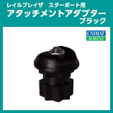レイルブレイザ スターポート用アタッチメントアダプター ブラック
