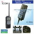国際VHF 防水トランシーバーICOM(アイコム) IC-M36J 携帯型 5W 船舶共通通信システム 商品番号:30560 【防水・IPX7・送料無料・無線】 【ユニマットマリン・大沢マリン・ボート用品・船舶】