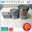 中国塗料 プロペラ用塗料 ニューペラクリンセット・ビッグ 商品番号:36698 【ユニマットマリン・大沢マリン・ボート用品・船舶・big】
