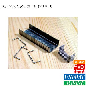 ステンレス材を使用した、錆びにくいタッカー針です。ステンレスタッカー針