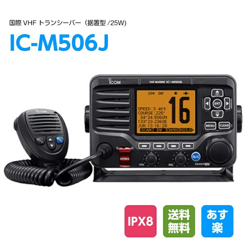 ボート, その他 ICOM VHF IC-M506J 25W