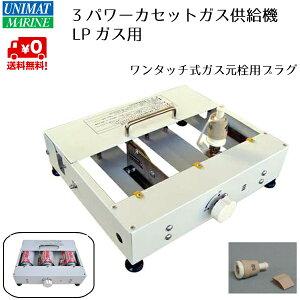 サンパワー(3パワー)カセットガス供給器