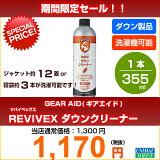 GEAR AID ギアエイド REVIVEX リバイベックス ダウンクリーナー 3168