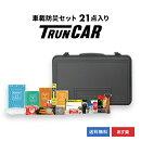 TRUNCAR|車載用防災セット