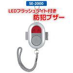 LEDフラッシュライト付防犯ブザー防犯アラーム生活防水単4電池セット