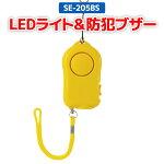 LEDライト&防犯ブザー防犯アラーム生活防水単4電池セット