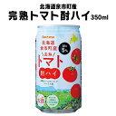 【送料無料】セイコーマート 北海道余市町産 完熟トマト酎ハイ 350ml24本入 「中野ファーム」で収穫された完熟トマト「桃太郎」(高糖度の高品質トマト) トマトサワー・・・