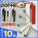 【ドアストッパー】【door stopper】ドアストッパー ポルテ 機能パッケージ door stopper ドア...