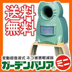 【エントリーでポイント10倍 12/19~12/26】【ガーデンバリアミニ】猫対策 GDX-M…