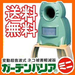 【送料無料】【ガーデンバリアミニ】猫対策 GDX-M 猫よけ ネコよけ 超音波 猫退治 猫撃退