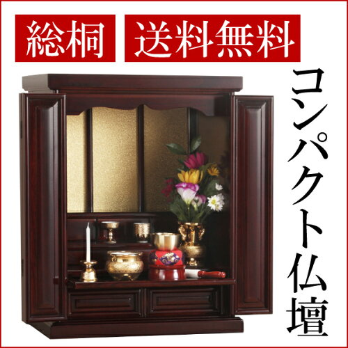 本格的ミニ仏壇 置き場所を選ばない、本格的小型仏壇