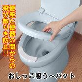 【おしっこ吸う〜パット30個入】おしっこパッド 飛び散り防止 トイレ掃除 吸いとりパット 飛び散りガード 尿汚れ防止 バリアフリー