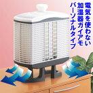 電気を使わない加湿器ガイアモパーソナルタイプ