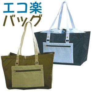 <在庫処分>エコ楽バッグ(エコバッグ) レジ袋をもらわない お買物がスマート!
