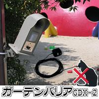 【送料無料】【ガーデンバリアGDX-2】猫よけ ネコよけ 超音波 猫退治 猫撃退