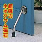 ネオガチット(ドアストッパー)強力なネオジウム磁石を採用。美しいオールステンレス製