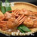 送料無料4000円ぽっきり Bセットゆでガニ(冷凍)(解凍)