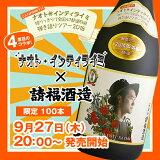 【限定100本】請福ビンテージ30度×ナオト・インティライミ ギフト包装・日付指定できません