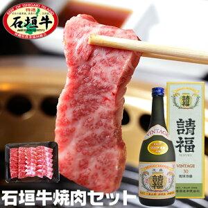 ふるさと割 クーポンで30%OFF!石垣牛と泡盛古酒のギフト【ふるさと割 クーポン使用で30%OFF】...