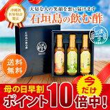 しまのす 飲む酢 200ml ギフト3本セット パインリンゴ/シークヮーサー/生姜&レモン/とまと