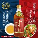 黒麹 純米酢 しまのす 醸造酢 黒酢泡盛から作ったお酢 沖縄県産初の醸造酢! 箱なし