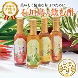 しまのす 飲む酢 シークヮーサー/生姜&レモン/パインリンゴ/トマト純米酢 200ml 健康飲料