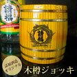 請福酒造オリジナル木樽ジョッキ 380ML