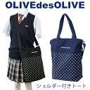 トートバッグ ショルダー付 キャンバス 帆布 サブバッグ olmb-0054 オリーブデオリーブ(OLIVE des OLIVE)(...