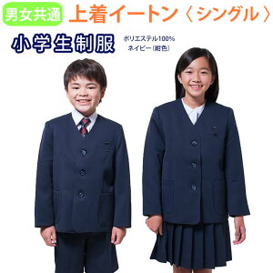 24468fa3013fc 小学生 制服 イートン シングル 紺  男女兼用 (紺・ネイビー・ジャケット・