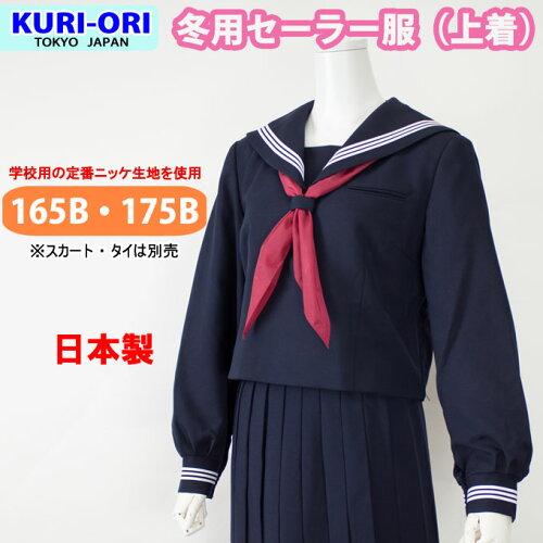 セーラー服 大きいサイズ 長袖 上着 紺 冬用 日本製 kr8180 KURI-ORI(クリオリ...