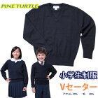 Vセーター・紺・無地【男女兼用】小学生制服
