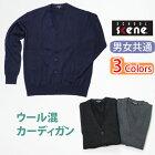 無地カーディガン男女兼用(ウール混)SCHOOLSCENE(スクールシーン)