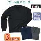 無地Vセーター男女兼用(ウール混)SCHOOLSCENE(スクールシーン)