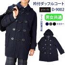 男女兼用衿付ダッフルコートD-9002youth(ユース)