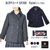 スクールコート 女子PコートGP200 Parlal(パーラル)(ピーコート/中学生/高校生/スクールコート/学生/女子/レディース/制服/通学/学校/定番/スリム)(02P03Dec16)
