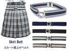 スカート裾上げベルトsk-belt