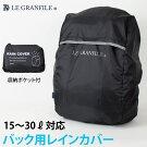 レインカバーリュックバッグ用リフレクター付LG-RC31LEGRANFILE(ル・グランフィール)