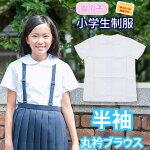 半長袖・丸襟ブラウス【女の子用】小学生制服