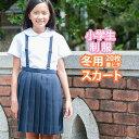 小学生 制服 スカート 20枚車ヒダ 紺 ネイビー 【冬用】(プリーツ...