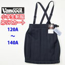 小学生 制服 スカート 20枚車ヒダ 紺 ネイビー 日本製 ヴァンクール vancool (A体 120A〜140A)(プリーツスカート・スクールスカート・ベルト付き・子