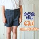小学生 制服 半ズボン 3分丈 紺 ネイビー 【冬用】(ズボン・子供服...