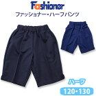 ハーフパンツファッショナーFashioner【男女兼用】(120・130サイズ)