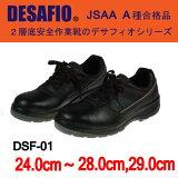 丈夫でソフトな履き心地のウレタン2層底安全作業靴(ヒモタイプ)【DSF-01 ドンケル】